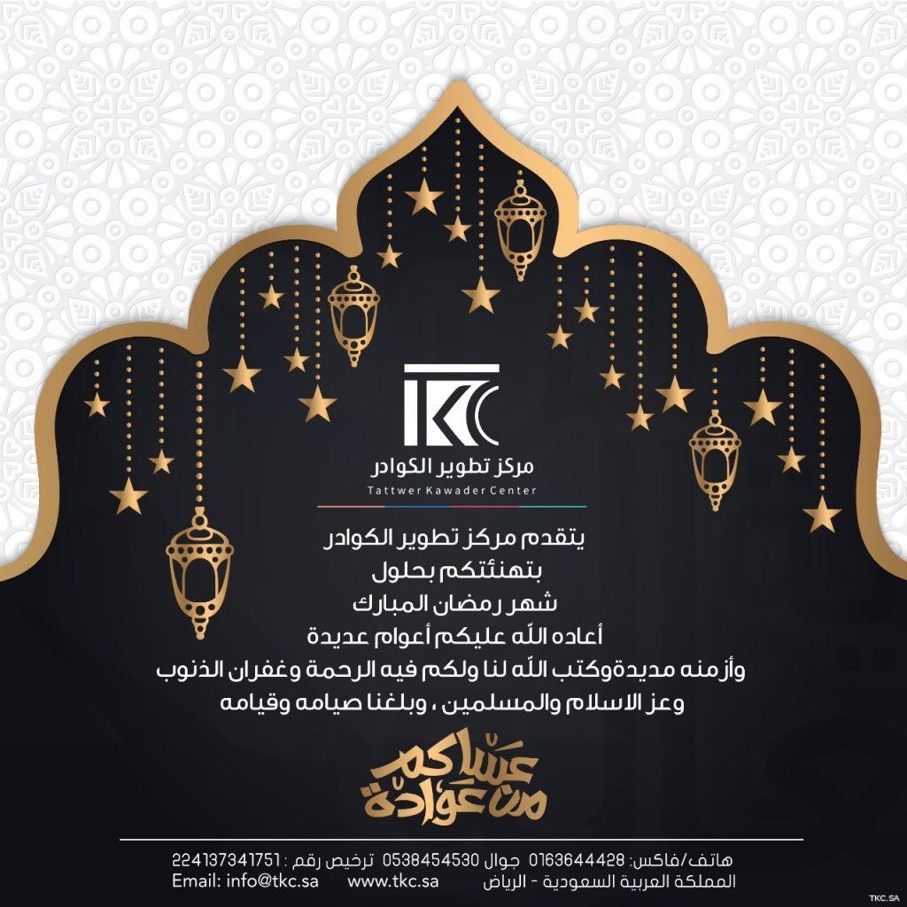 تهنئة بقدوم شهر رمضان المبارك