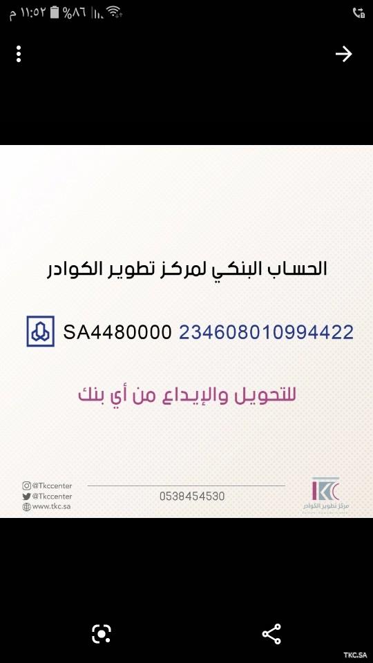 رقم الحساب البنكي الرسمي والوحيد للمركز