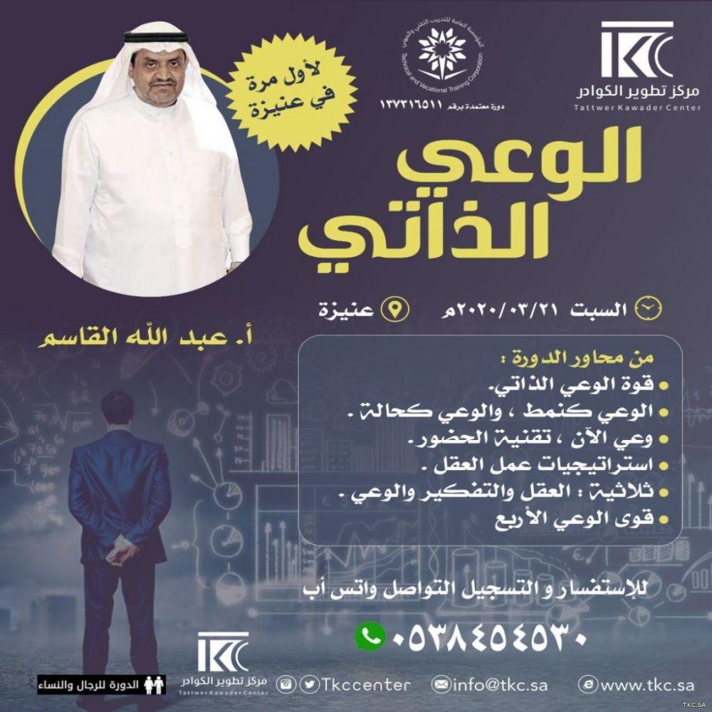 دورة الوعي الذاتي للمستشار عبدالله القاسم